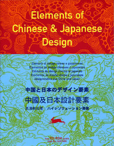 Elements of Chinese & Japanese Design