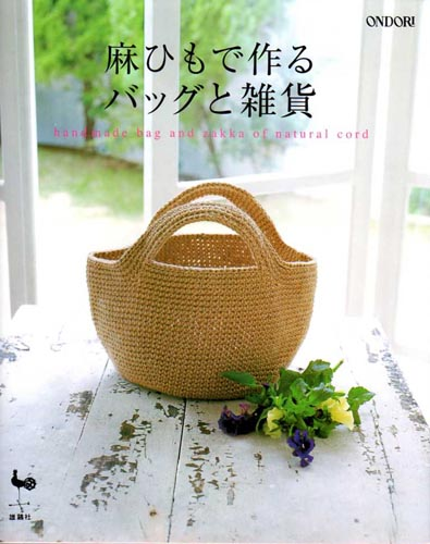 Handmade Bag and Zakka of Naturel Cord